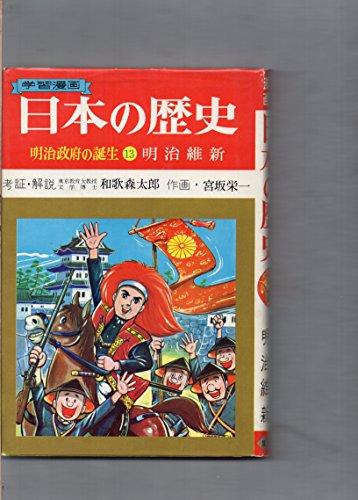 明治政府の誕生 明治維新 (学習漫画 日本の歴史 13)