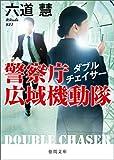 警察庁広域機動隊 ダブルチェイサー (徳間文庫)
