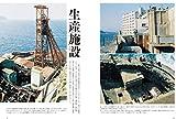 軍艦島の生活<1952/1970>:住宅学者西山夘三の端島住宅調査レポート 画像