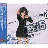 アマガミ キャラクターソング vol.5 trust