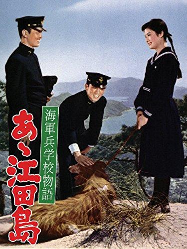 海軍兵学校物語 あゝ江田島