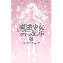 魔法少女・オブ・ジ・エンド 9 (少年チャンピオン・コミックス)