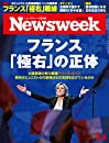 Newsweek (ニューズウィーク日本版) 2017年 4/4 号 フランス大統領選 ルペンの危険度]