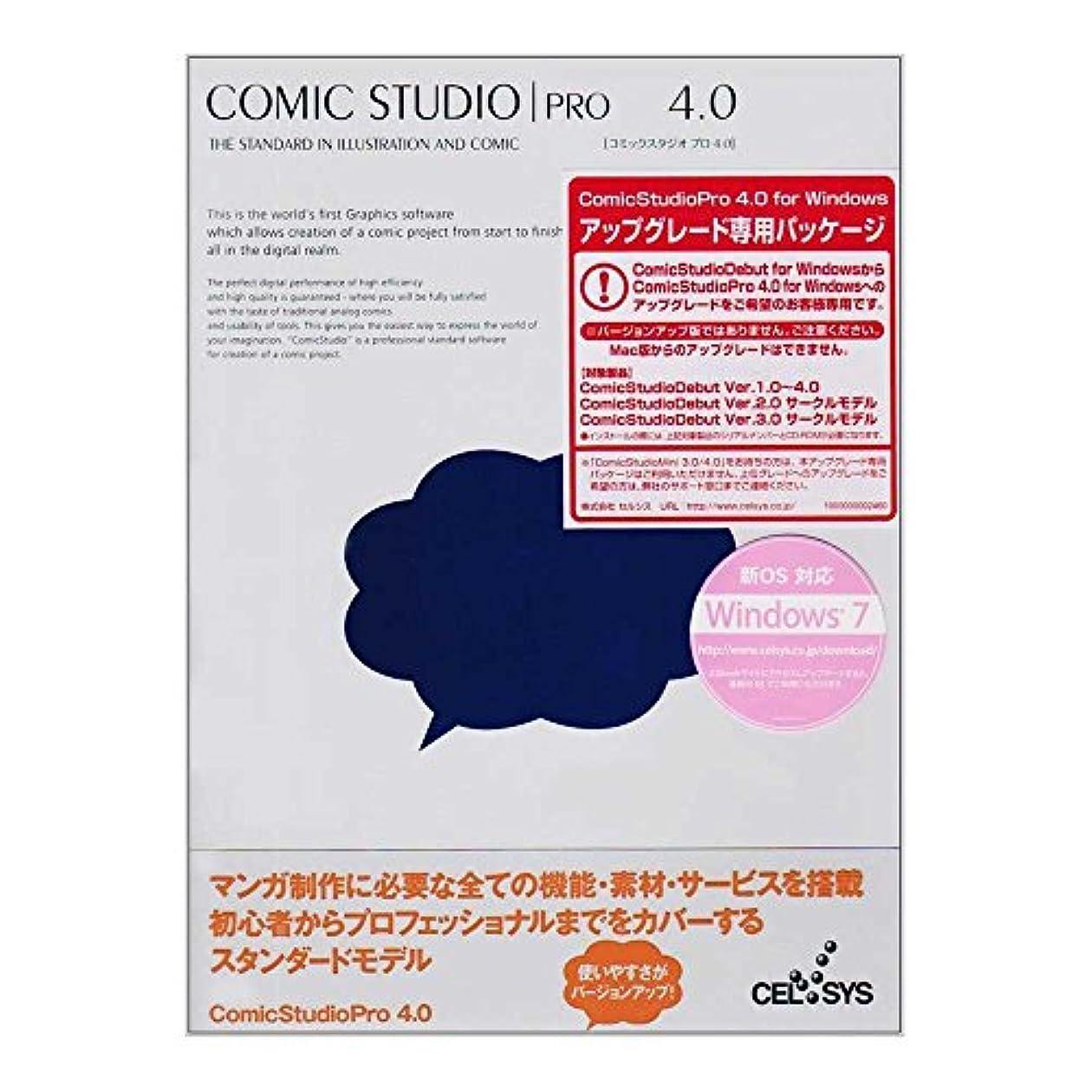 彫刻家登録する旧正月ComicStudioPro 4.0  アップグレード版 for Windows