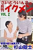 さいとういんこの月刊イクメン VOL.2