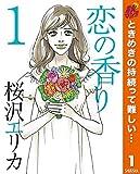 恋の香り【期間限定無料】 1 (マーガレットコミックスDIGITAL)