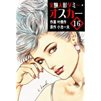 実験人形ダミー・オスカー 16