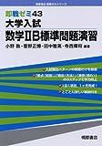 大学入試数学2B標準問題演習 (桐原書店即戦ゼミシリーズ 43)