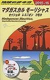 E12 地球の歩き方 マダガスカル/モーリシャス/セイシェル 2015~2016