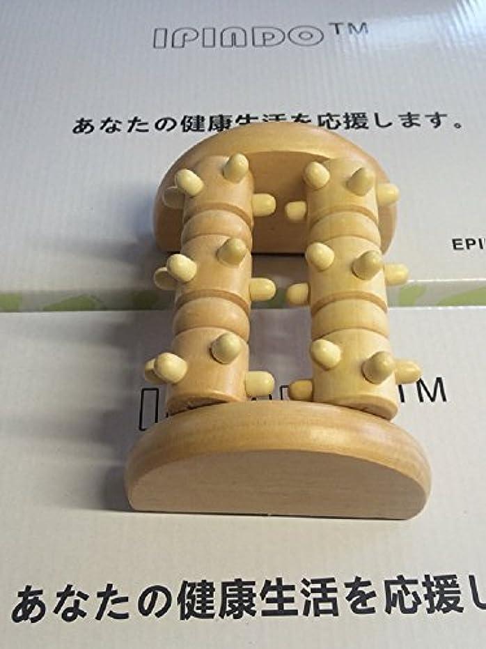 革新静けさ宝石IPINDO(イッピンドウ)フットマッサージ器 足つぼマッサージ 足裏 ツボ押し ローラー 木製 リラクゼーション
