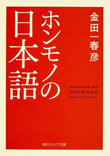 ホンモノの日本語 (角川ソフィア文庫)の詳細を見る