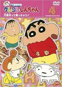 クレヨンしんちゃん TV版傑作選 第8期シリーズ 4 [DVD]