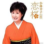 名曲選 恋桜