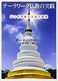 テーラワーダ仏教の実践(サンガ文庫)