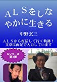 ALSをしなやかに生きる4: ALSから復活して行く軌跡! Gシリーズ