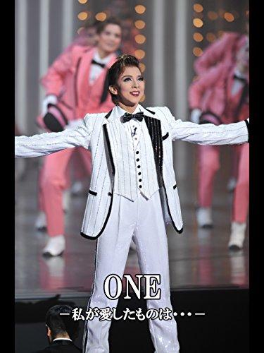ONE-私が愛したものは・・・-('11年月組・東京・千秋楽) 月組 東京宝塚劇場