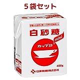 白砂糖 (400g)(ボックスシュガーミニ)5個セット