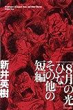 『8月の光』『ひな』その他の短編 / 新井 英樹 のシリーズ情報を見る