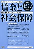 賃金と社会保障 2013年 2/10号 [雑誌]