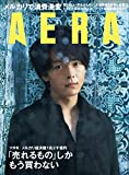 AERA 2018年9月10日号