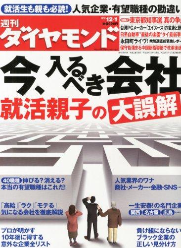 週刊 ダイヤモンド 2012年 12/1号 [雑誌]の詳細を見る