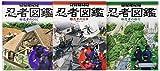 ビジュアル忍者図鑑(全3巻)