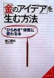 """「金のアイデア」を生む方法―""""ひらめき""""体質に変わる本 (成美文庫)"""
