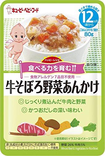 キューピー ベビーフード HA-8 ハッピーレシピ 牛そぼろ野菜あんかけ ごはんにかける レトルトパウチタイプ (80g) アレルギー特定原材料7品目不使用 12ヶ月頃から