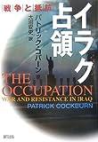 イラク占領―戦争と抵抗