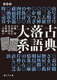 古典落語大系3 (静山社文庫)