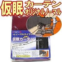 ノーマルタイプ オリジナル仮眠カーテン/ブルー(左右2枚組み)