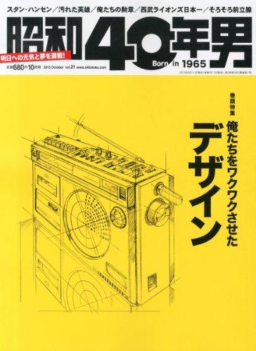 昭和40年男 2013年 10月号 [雑誌]の詳細を見る