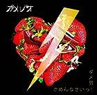 ダメ男/ごめんなさいっ!(初回生産限定盤A)(DVD付)()