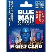 ブルーマングループ ギフトカード(S席×2名様)