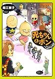 兄ちゃんとボン ~Qping~ (ウィングス・コミックス)