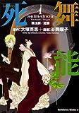 死舞能 / 谷岡 曜子 のシリーズ情報を見る