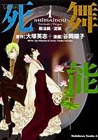 死舞能 (1)  弱法師/泥眼 (カドカワコミックスAエース)