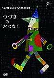 colobockle animation つづきのおはなし [DVD]