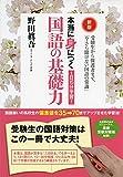 新版 1日15分学習! 本当に身につく国語の基礎力