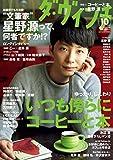 ダ・ヴィンチ 2015年10月号 [雑誌]