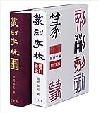 『篆刻字林』増訂新版