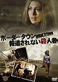 ボーダータウン 報道されない殺人者[DVD]