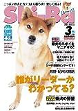 Shi-Ba (シーバ) 2007年 03月号 [雑誌] 画像