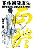 正体術健康法―操体法の源流「正體術矯正法」現代版