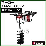 ゼノア 2サイクルエンジン ドリル・アース オーガー AGZ4000EZ (ドリル無し) 【穴掘り機 穴掘機 掘削機】 [その他]