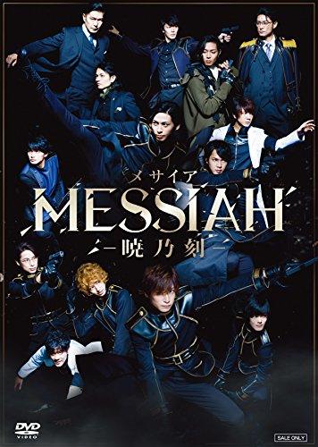 舞台「メサイア‐暁乃刻‐」 [DVD]