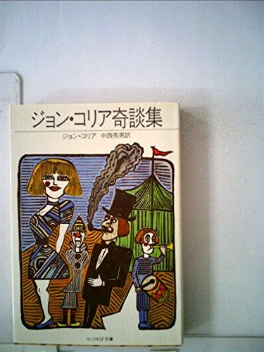 ジョン・コリア奇談集 (1983年) (サンリオSF文庫)の詳細を見る