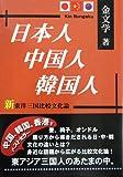 「日本人 中国人 韓国人」金文学