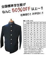 全国標準型学生服上衣 ポリ80%、毛20%【レギュラーカラー】8820