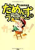 だめんず・うぉ~か~ (11) (SPA! COMICS)